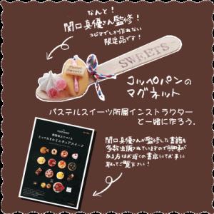 sekiguchi_supervision_coppe